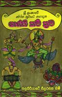 Sri Lankawe Roga Suwayata Yodana Shanthi Karma Krama
