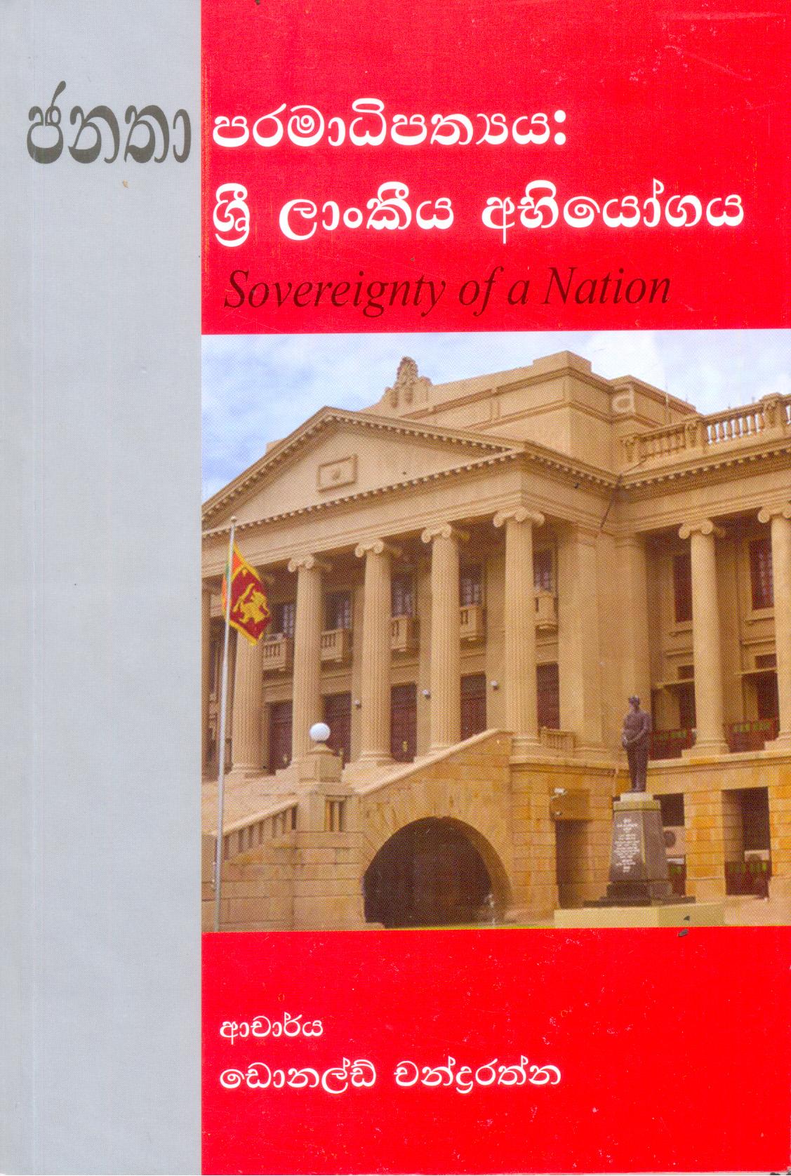 Janatha Paramadipathya : Sri Lankeeya Abhiyogaya