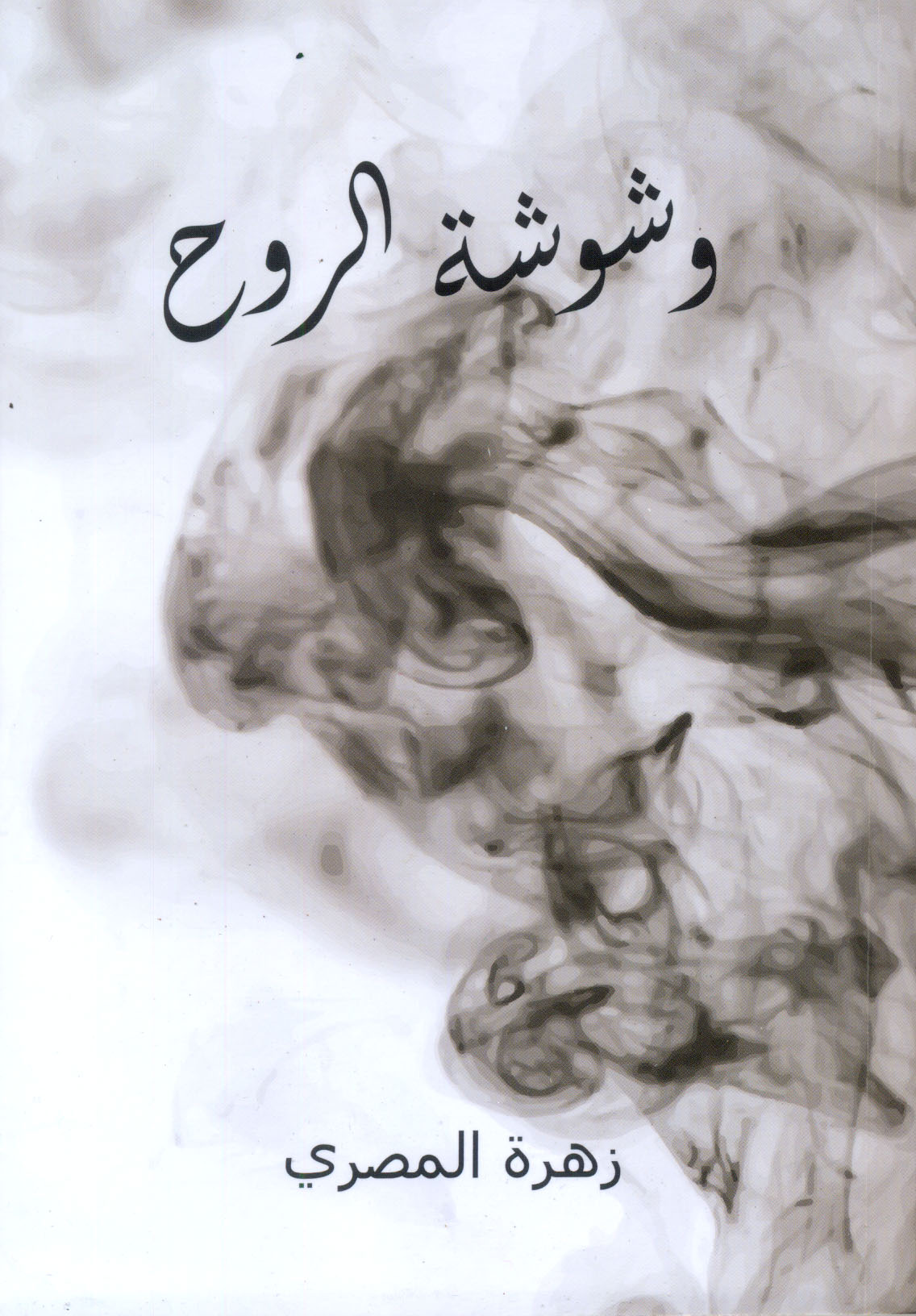 Whispers Of Souls (Washwasathul Rooh) ( Arabic Language Book)