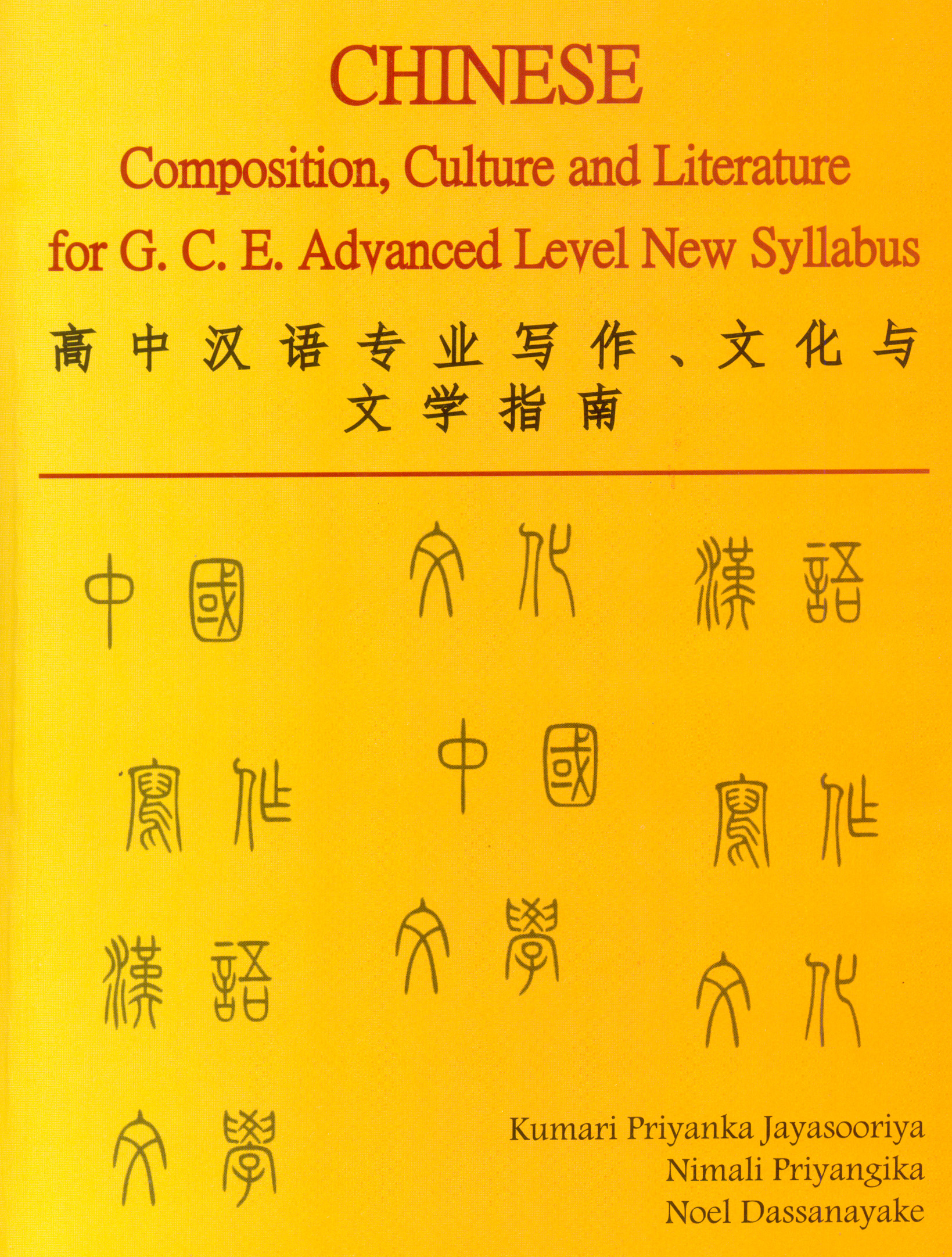 Chinese Composition, Culture And Literature For G. C. E. Advanced Level New Syllabus