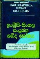 Sarasavi Engreesi Sinhala Sanyukta Shabdha Koshaya