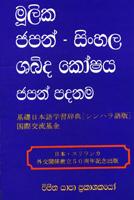 Moolika Japan Sinhala Shabdakoshaya