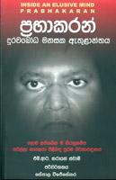 Prabhakaran Durawabodha Manasaka Ethulanthaya