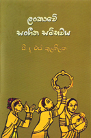 Lankava Sangitha Sambavaya