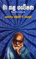 Deviyo saha Boothayo