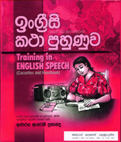 Training In English speech (Volume: 01)