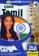 Learn Tamil (Talk Now! Beginners) CD-Rom