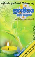 Subashithaya Kawya Sangrahaya