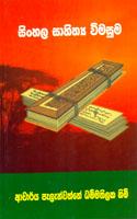 Sinhala Sahithya Vimasuma