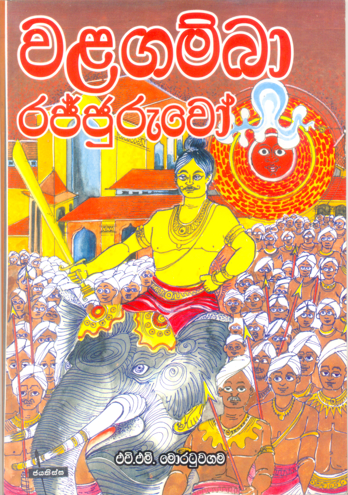 Walagamba Rajjuruwo