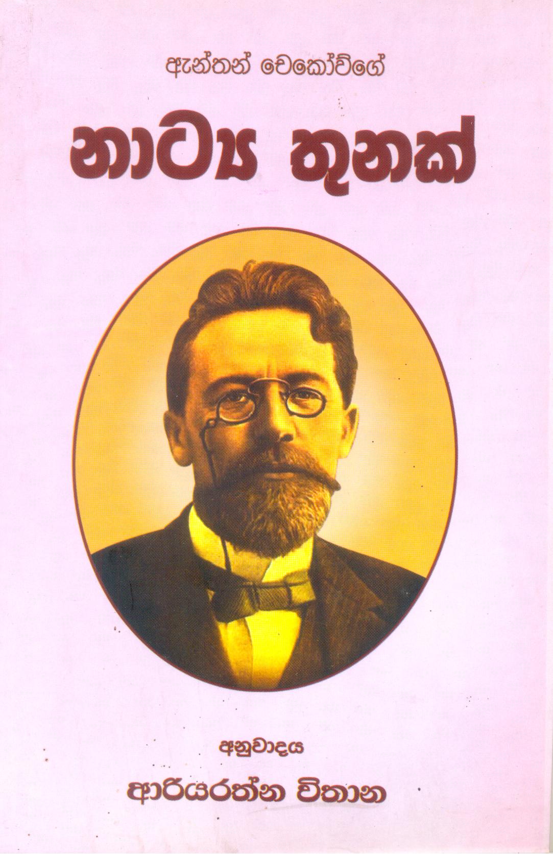 Natya Thunak