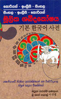 Korean - English - Sinhala,  Sinhala - English - Korean Mulika Shabda Koshaya