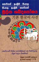 Korean - English - Sinhala,  Sinhala - English - Korean Mulika Shabda Koshaya