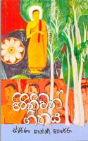 Piriniwan Geethaya