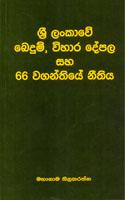 Sri Lankawe Bedum, Vihara Depala Saha 66 Waganthiye Nithiya