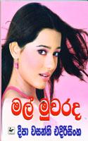 Mal Muwarada