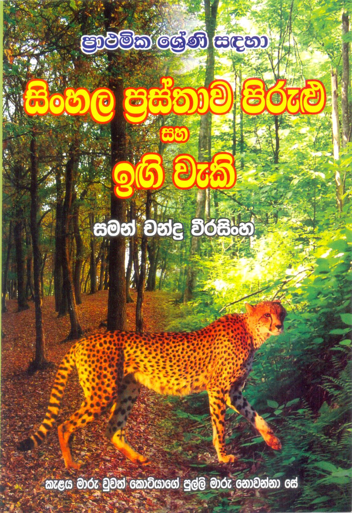 Sinhala Prasthawa Pirulu Saha Ingi Weki : Prathamika Shreni Sandaha