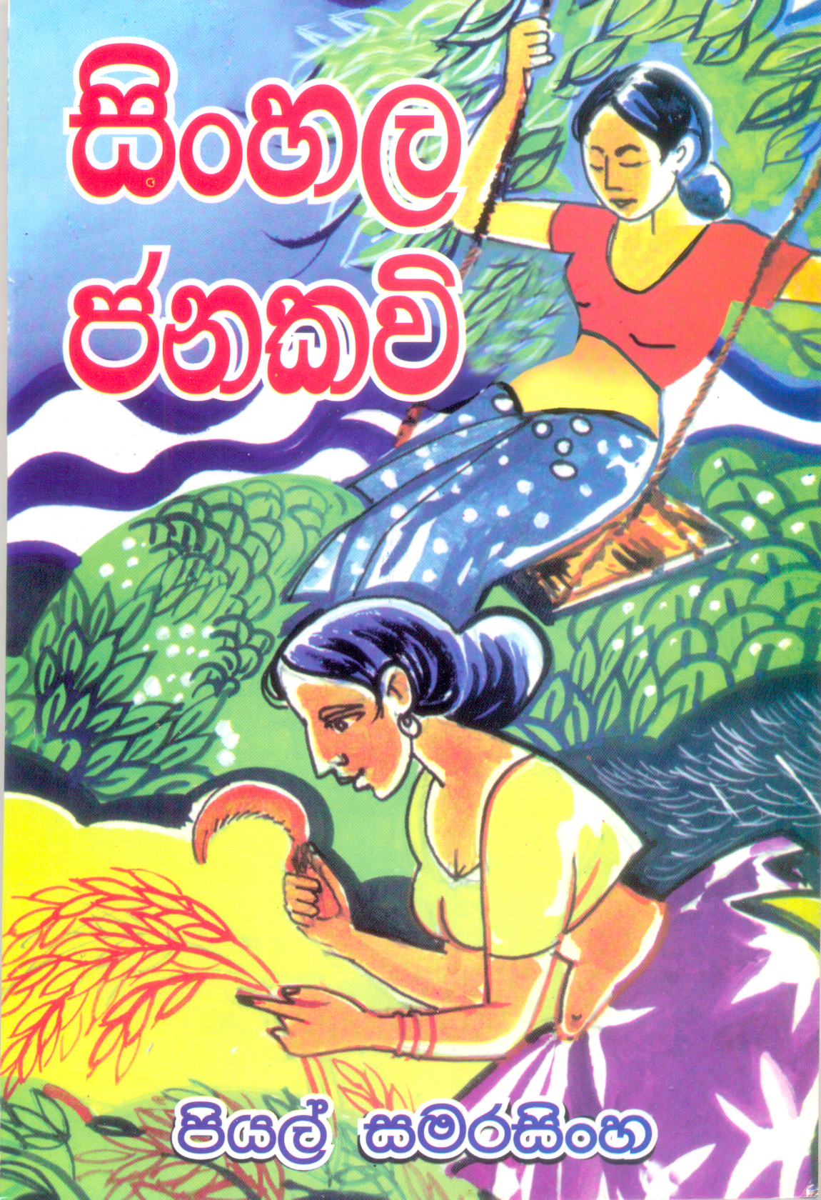 Sinhala Janakavi