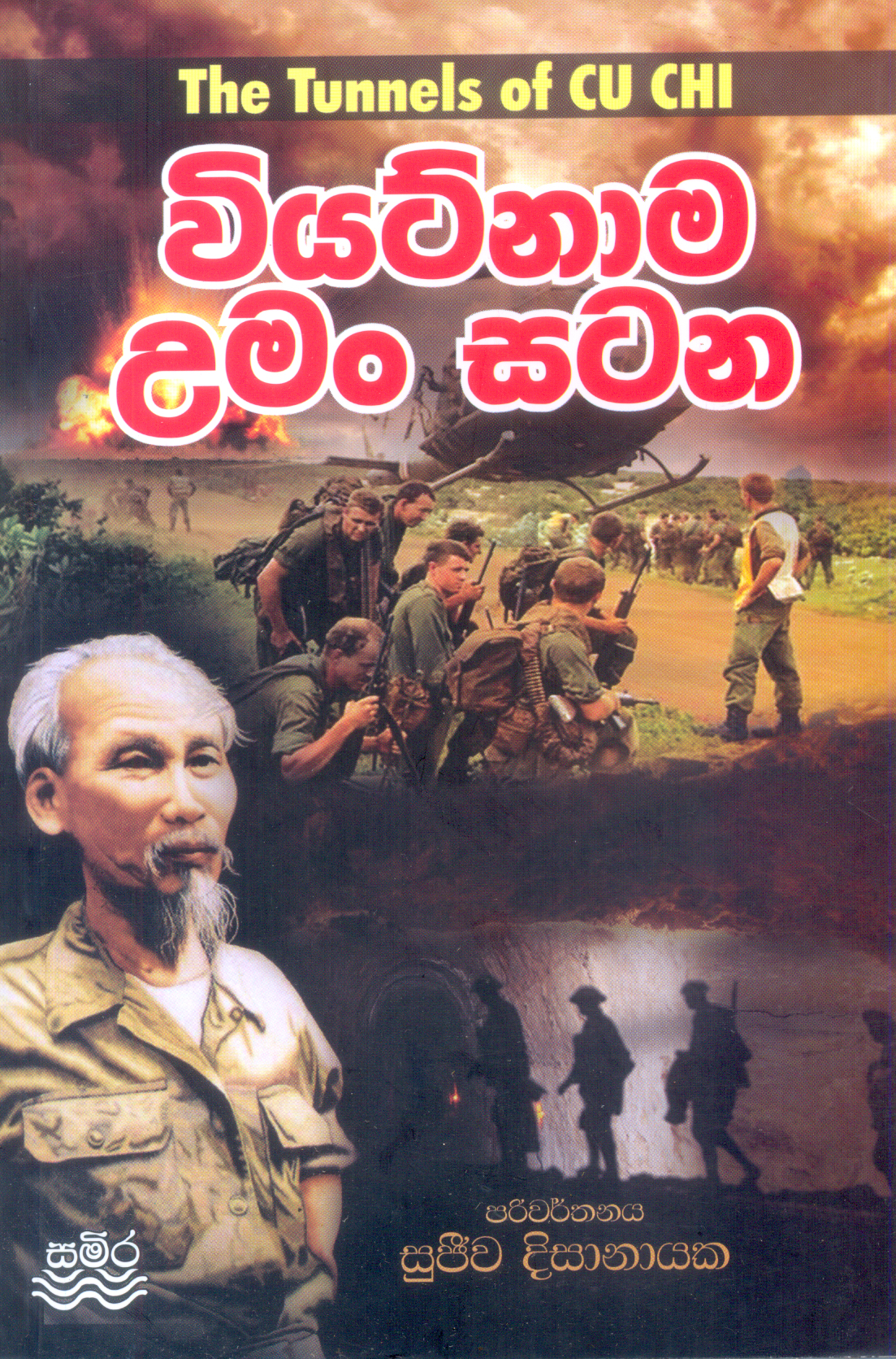 leader sinhala full film download