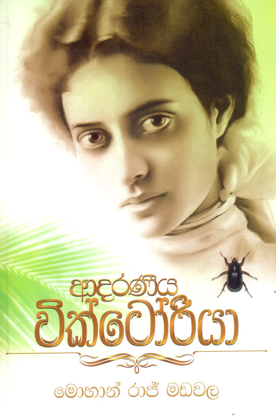 sinhala novels 2019 free download