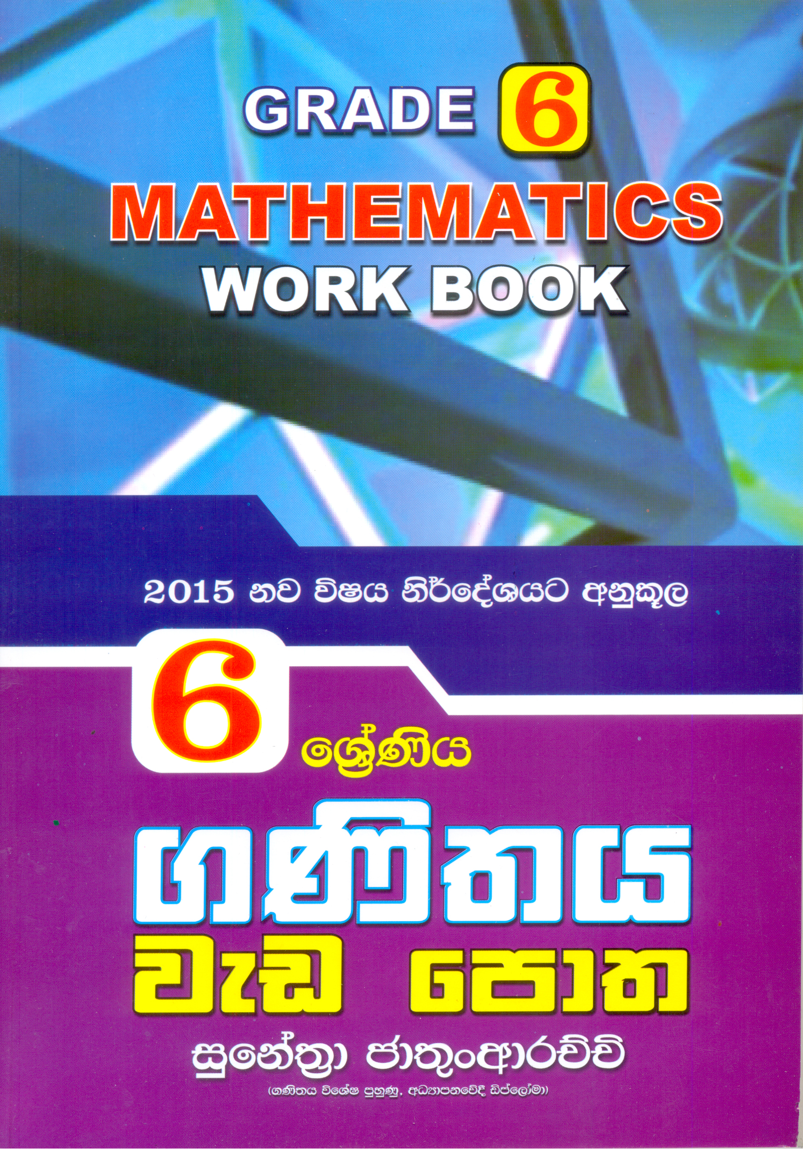 6 Shreniya Ganithaya Wada Potha