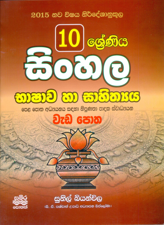 10 Shreniya Sinhala Bashawa ha Sahithyaya Wada Potha 2015 Nawa Nirdeshaya