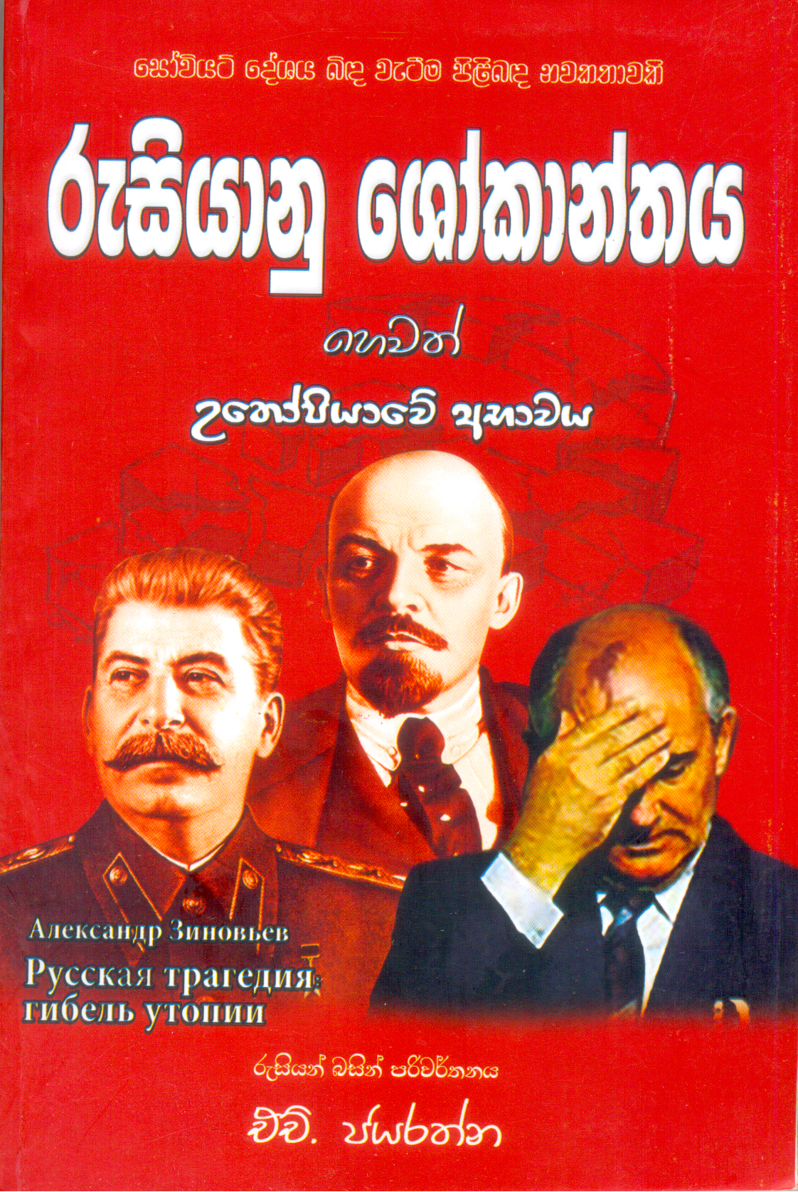 Rusiyanu Shokanthaya hewath Uthopiyawe Abhawaya