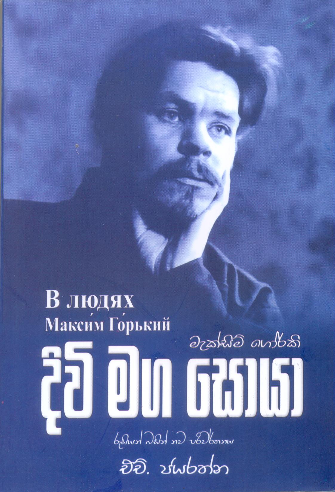 Maxim Gorcky  Divi Maga Soya