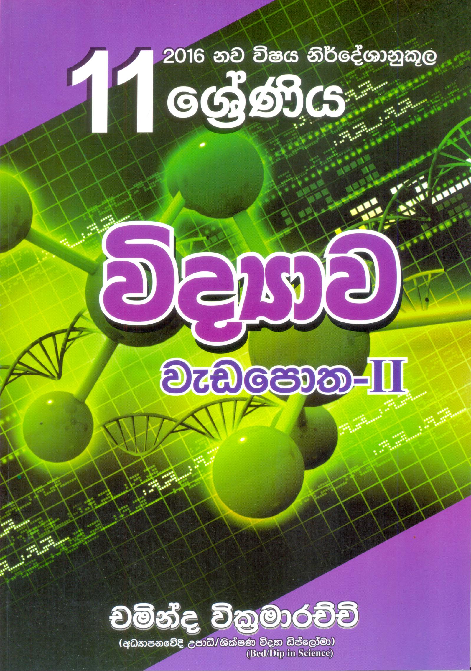 2016 Nawa Vishaya Nirdeshanukoola 11 Shreniya Vidyawa Wadapotha - II