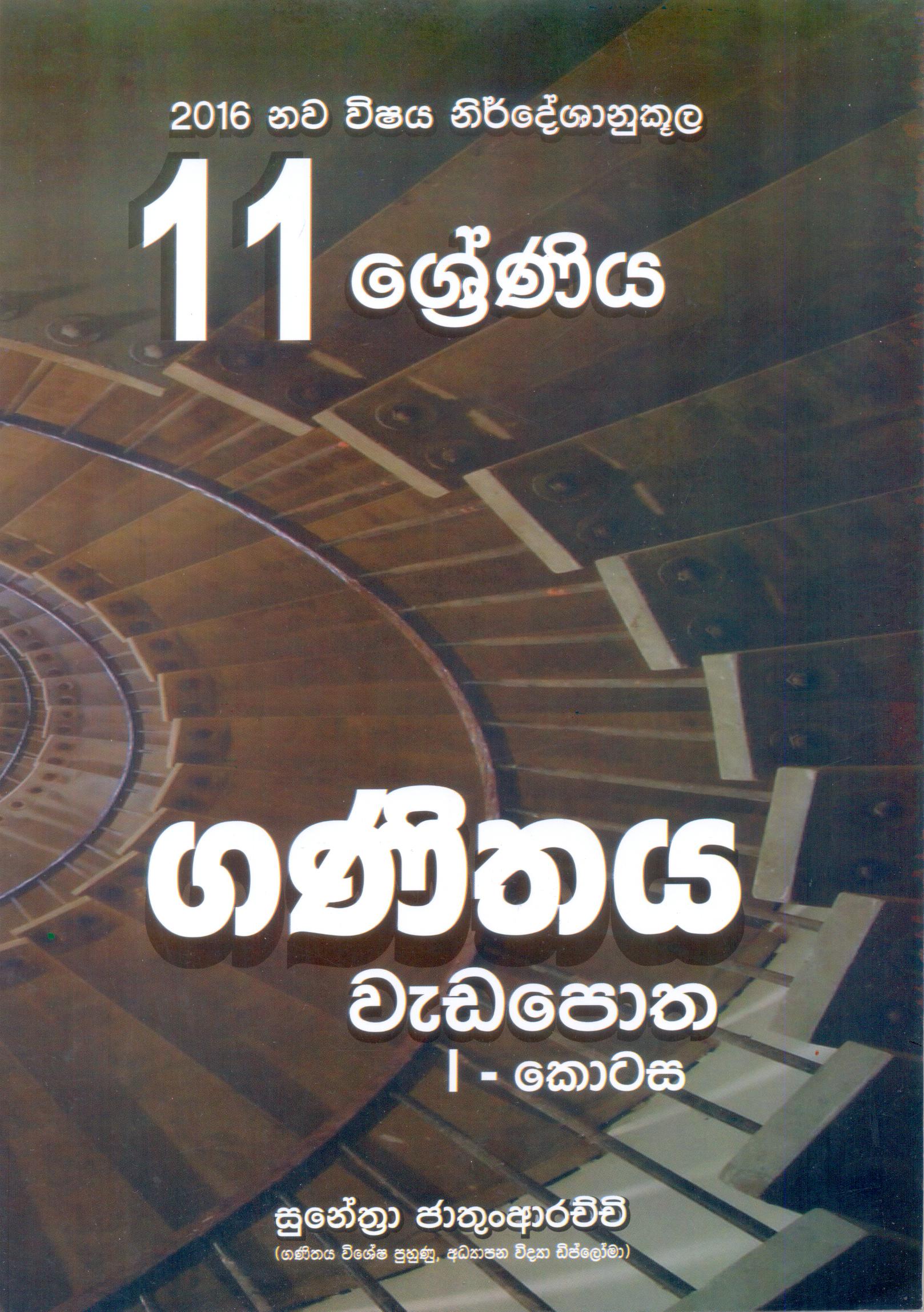 2016 Nawa Vishaya Nirdeshanukoola 11 Shreniya Ganithaya Wadapotha : I - Kotasa