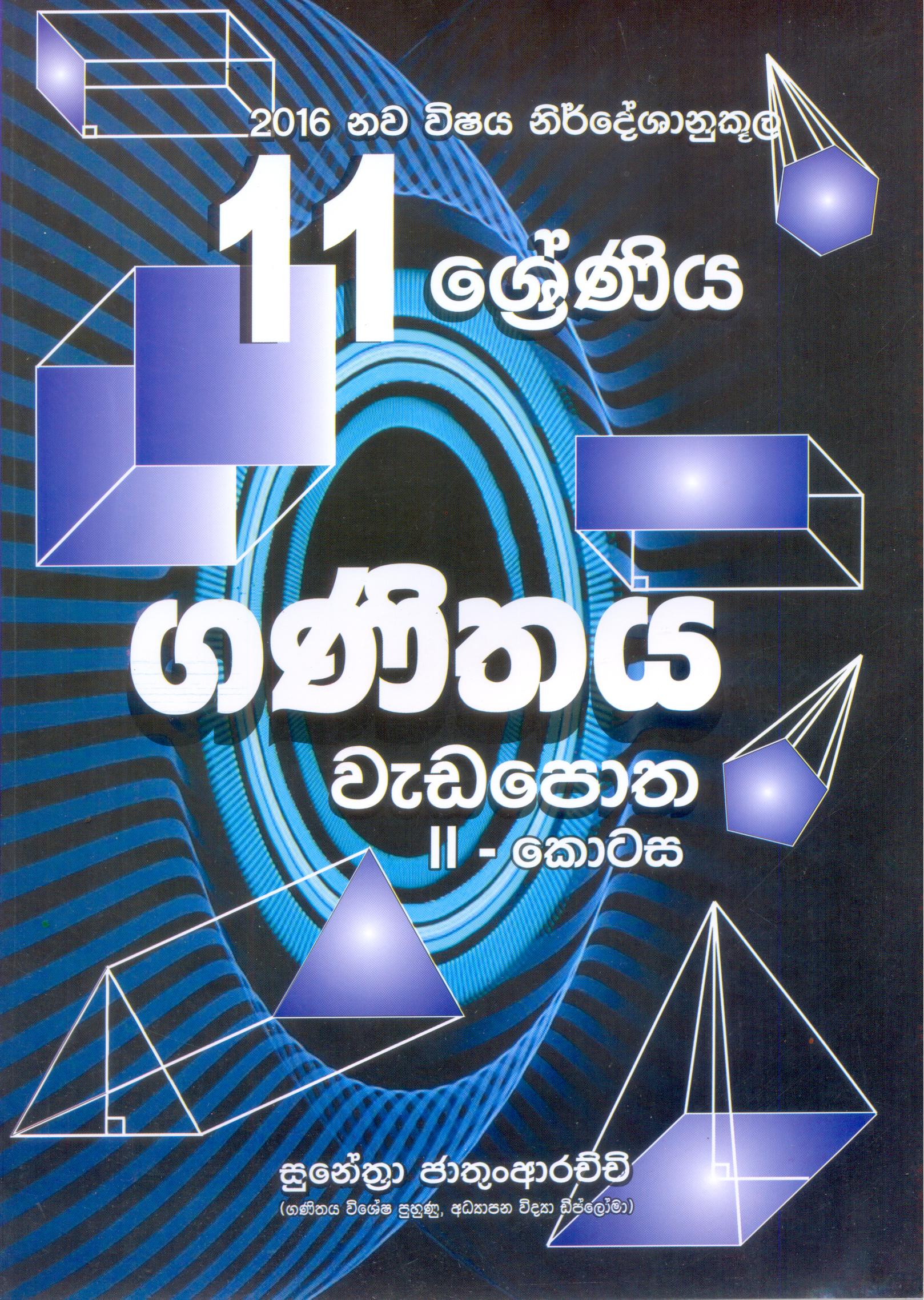 2016 Nawa Vishaya Nirdeshanukoola 11 Shreniya Ganithaya Wadapotha : II - Kotasa
