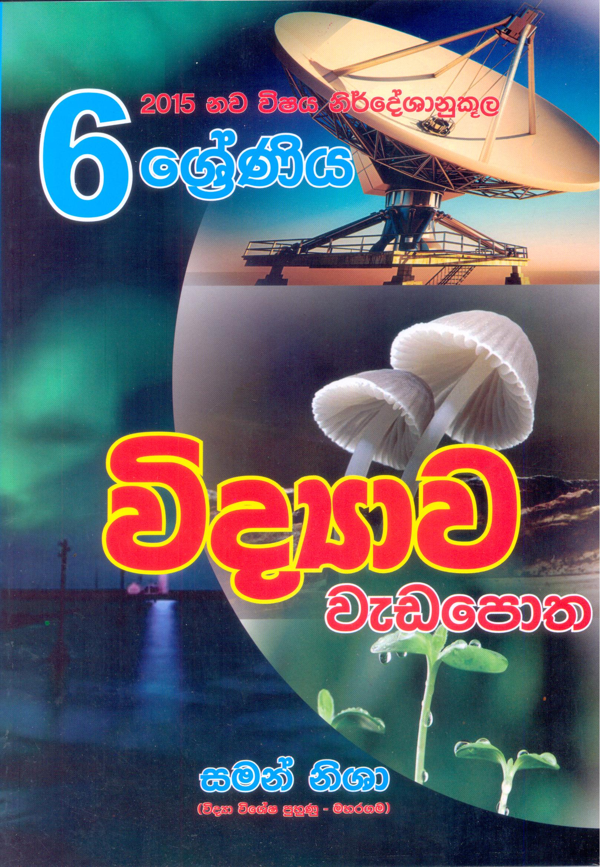 2015 Nawa Vishaya Nirdeshanukoola 6 Shreniya Vidyawa Wadapotha
