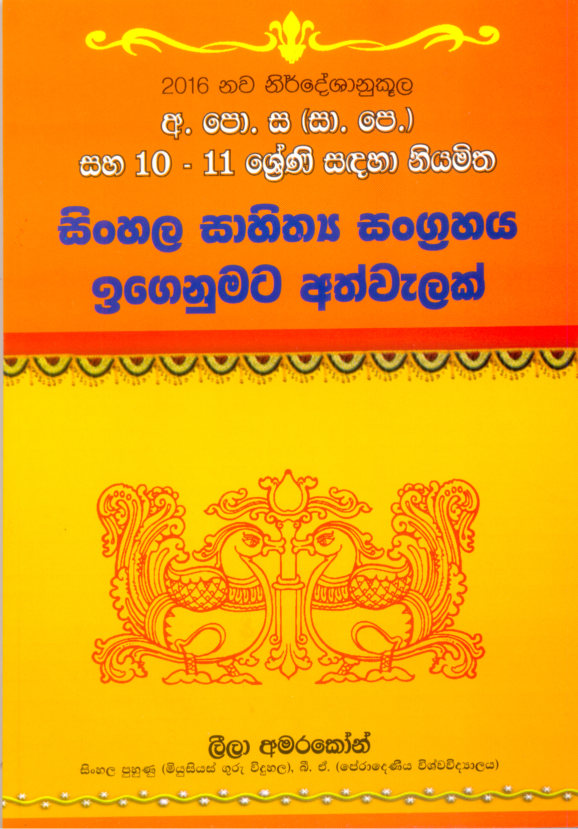 2016 Nawa Nirdeshanukoola O/L Saha 10 - 11 Shreni Sadaha Niyamitha Sinhala Sahithyaya Sangrahaya Igenumata athwalak