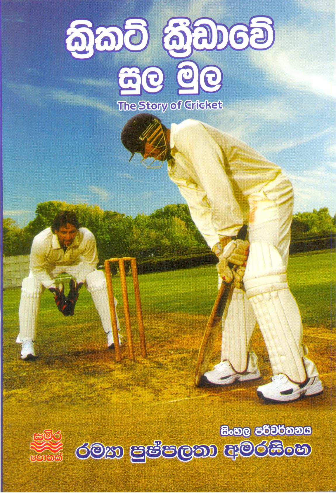 Cricket Kridawe Sula Mula