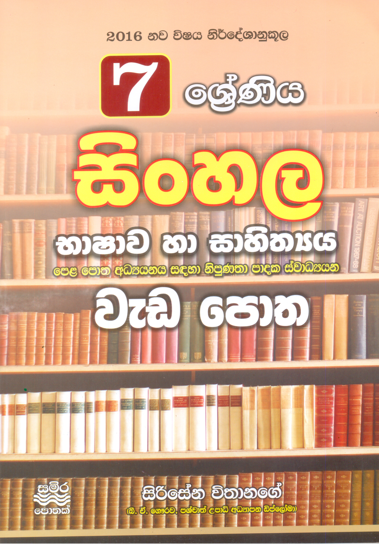 7 Shreniya Sinhala Bashawa ha Sahithya Weda Potha ( 2016 Nawa Nirdeshaya)