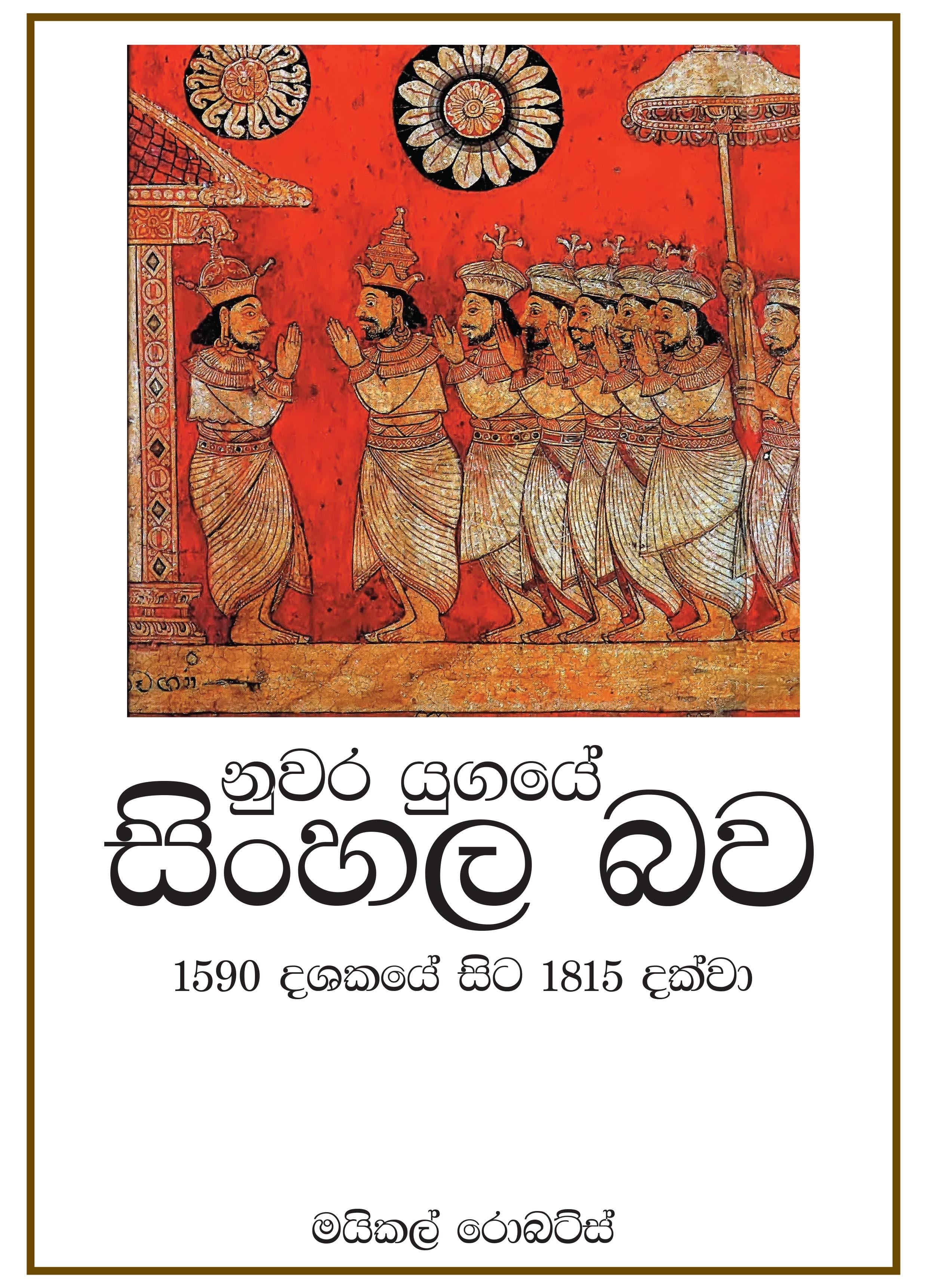 Nuwara Yugaye Sinhala Bawa