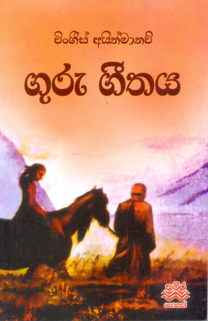 Guru Geethaya