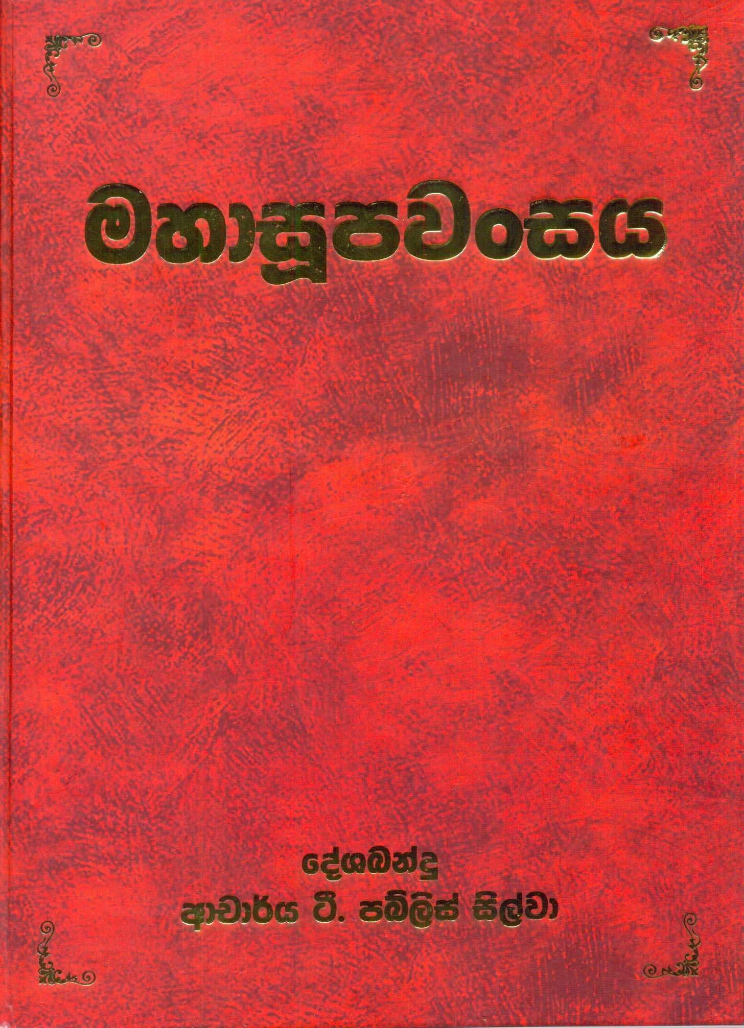 Mahasupawansaya ( The Great Chronicle of Culinary Art )