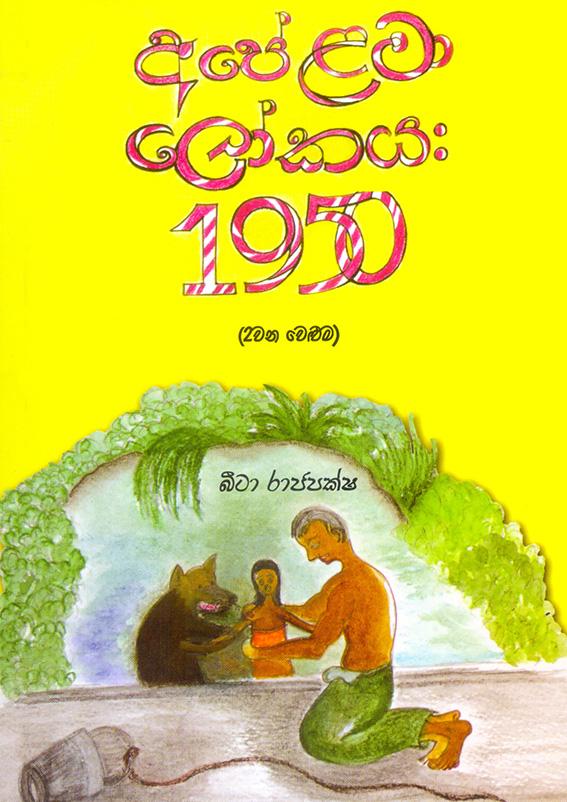 Ape Lamaa Lokaya : 1950 (Vol.2)