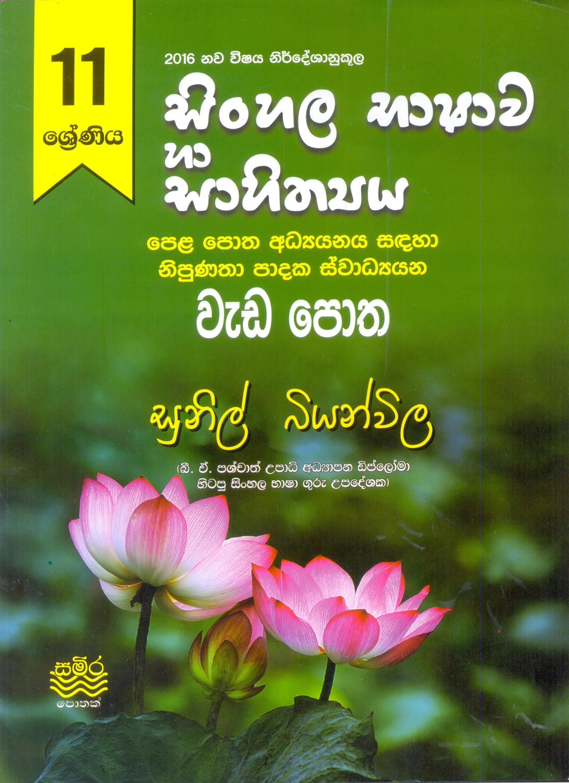 11 Shreniya Sinhala Bhashawa Ha Sahithyaya Wada potha (2016 Nawa Nirdeshaya)