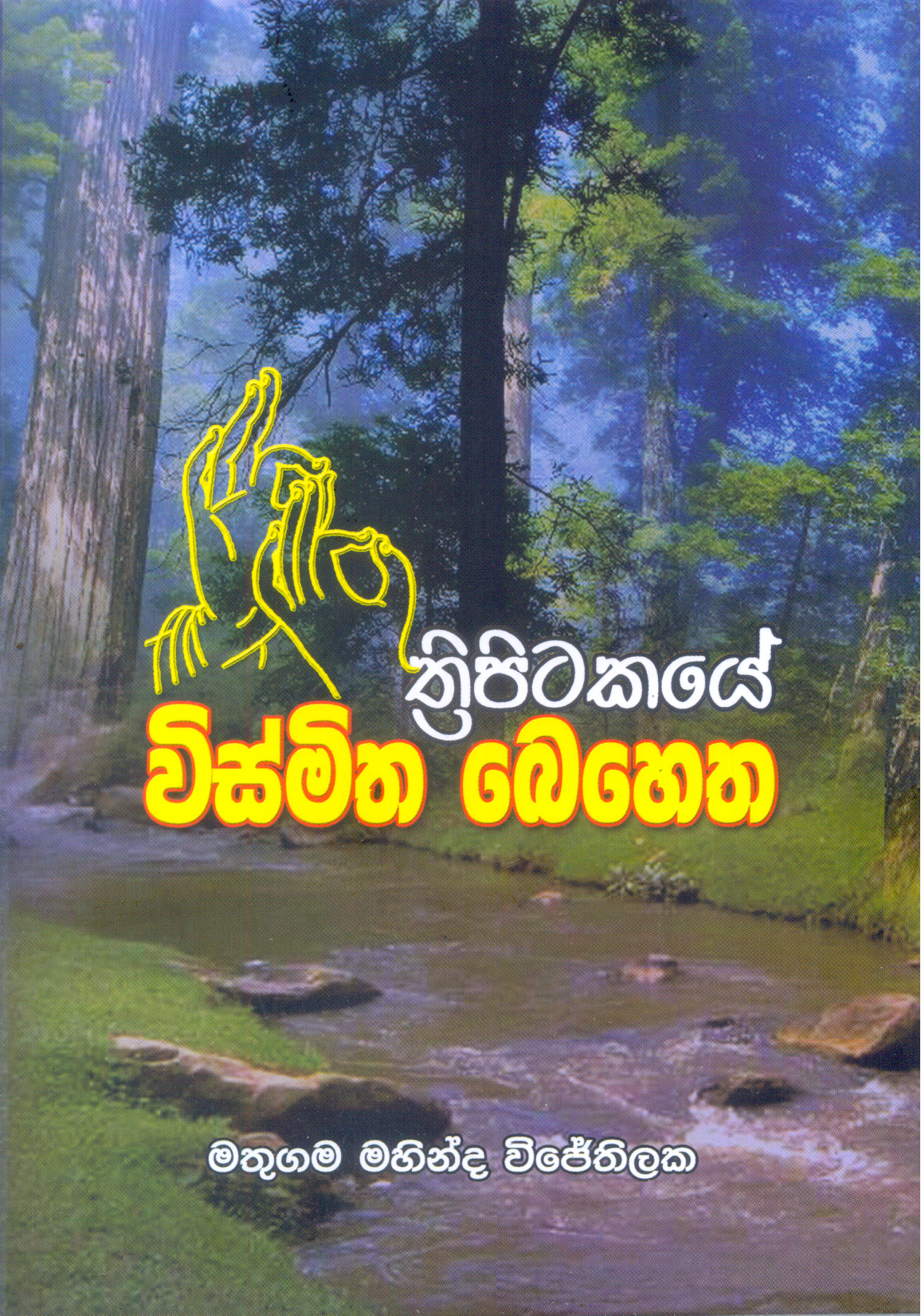 Thripitakaye Wismitha Behetha