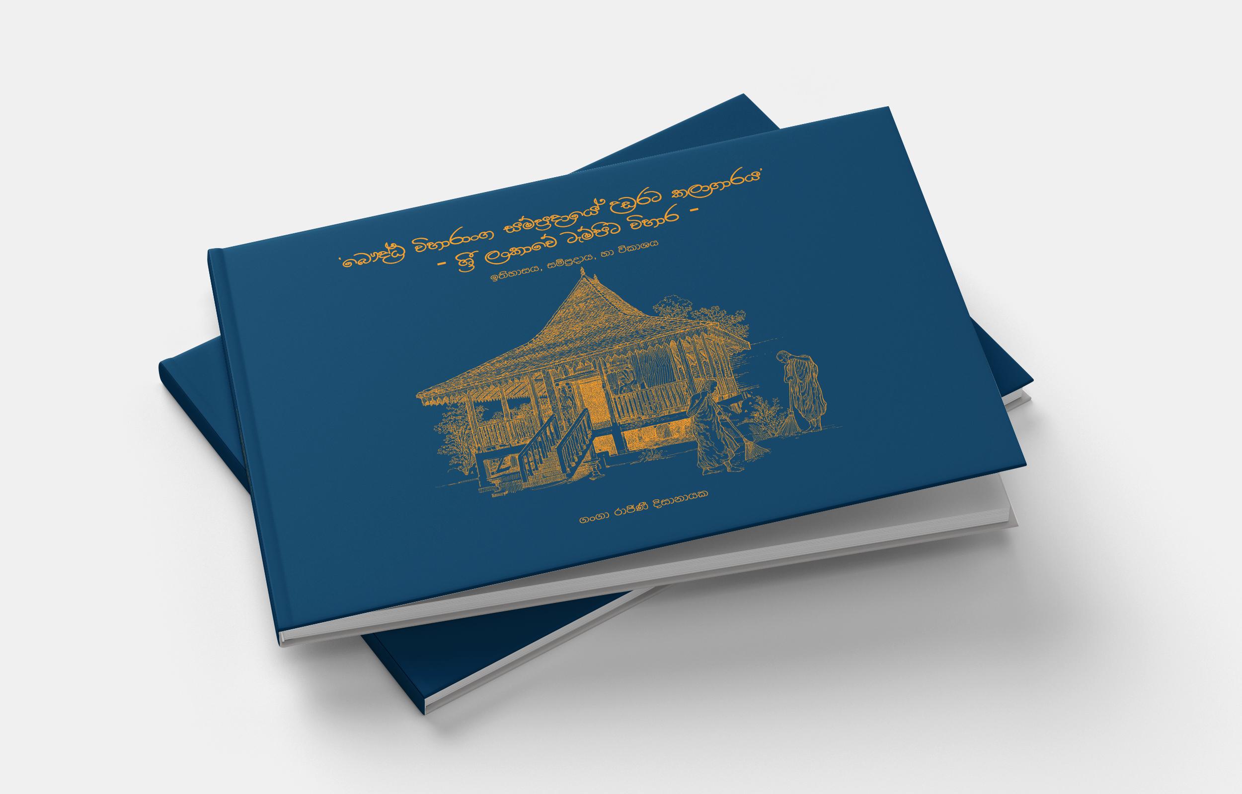 Bauddha Viharanga Sampradaye Udarata Kalagaraya- Sri Lankawe Tempita Viharaya