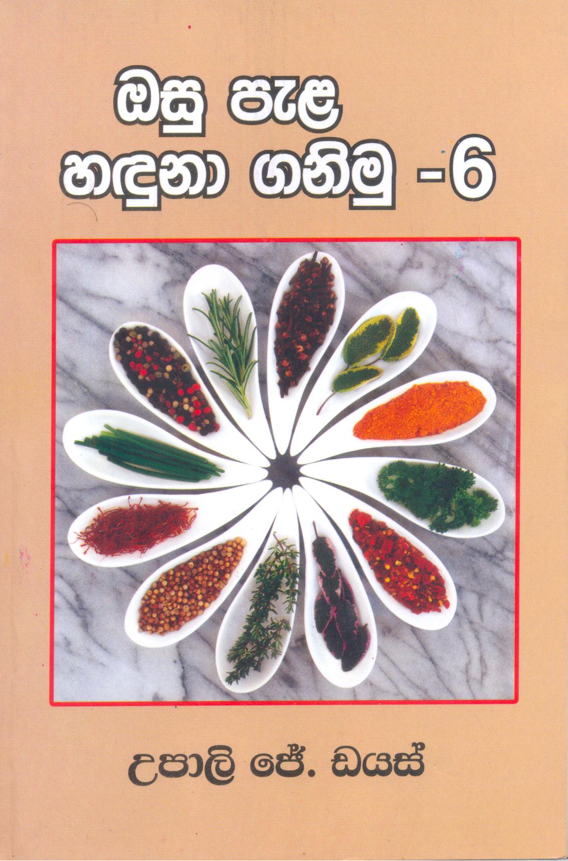 Osu Pala Haduna Ganimu - 6