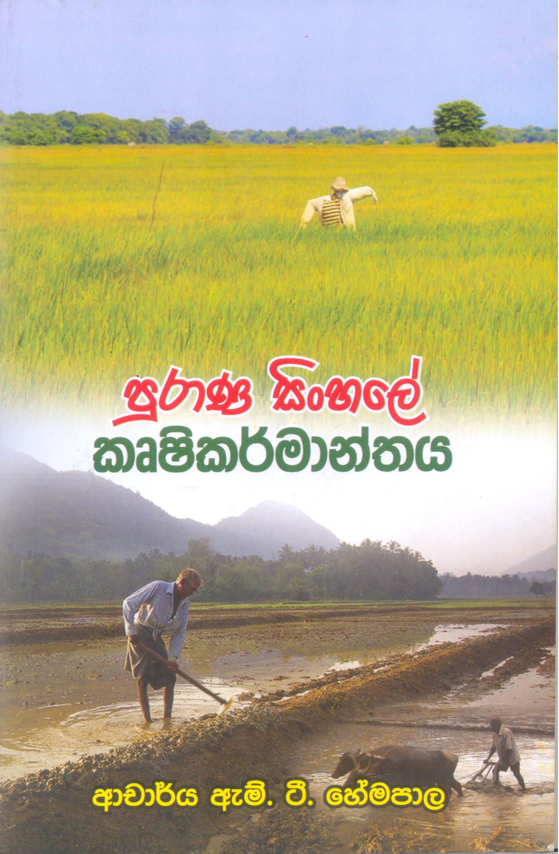 Purana Sinhale Krushikarmanthaya