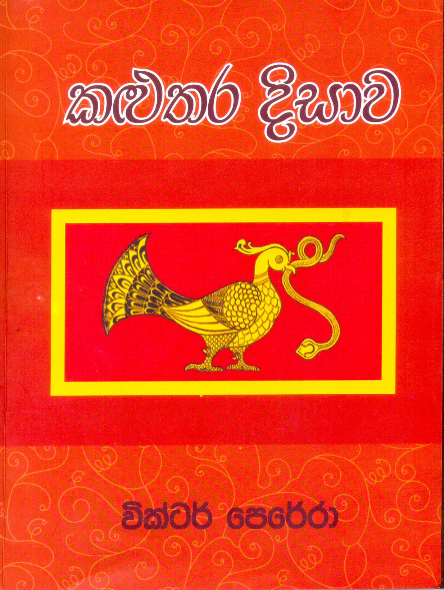 Kaluthara Disawa