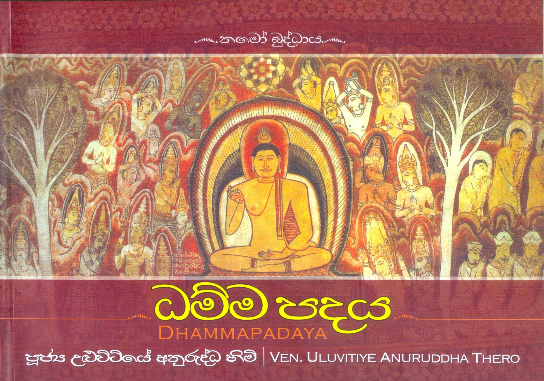 Dhammapadaya
