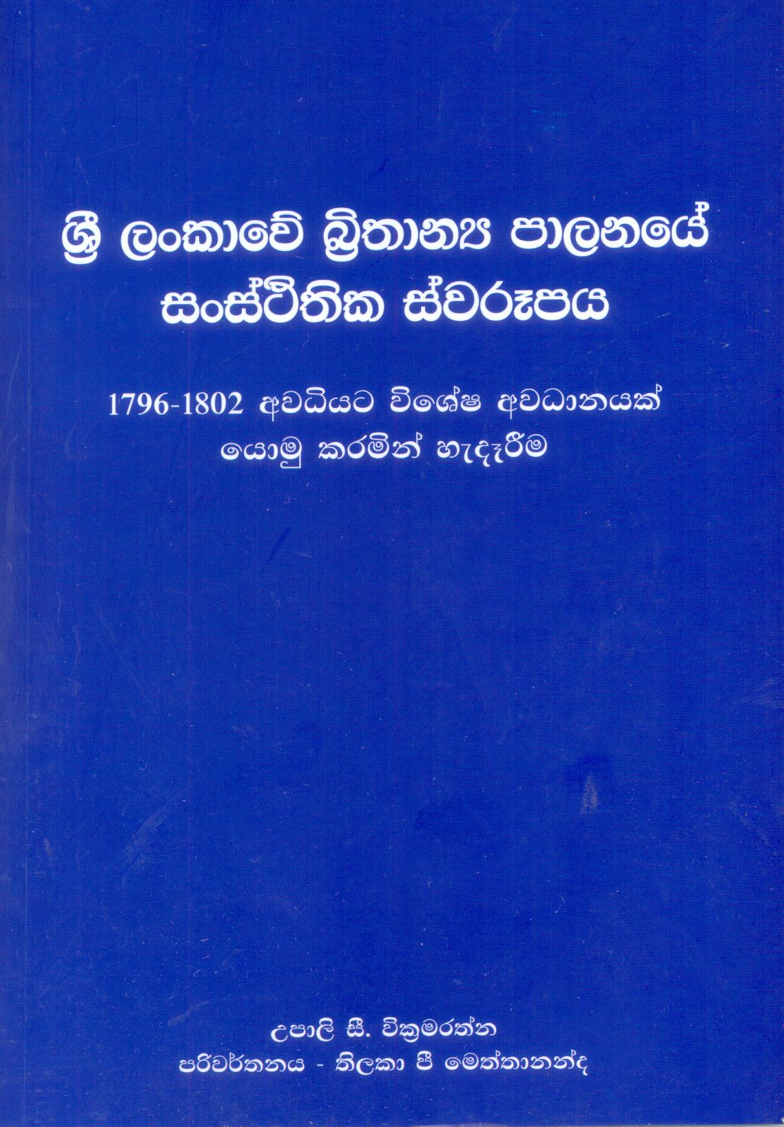 Sri Lankawe Brithanya Palanaye Sansthithika Swaroopaya