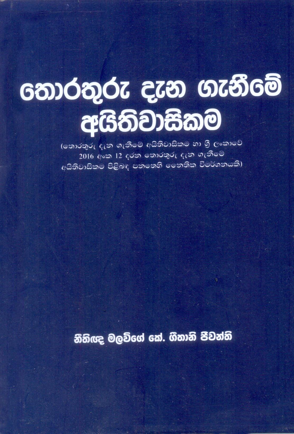 Thorathuru Dana Ganeeme Aithiwasikama