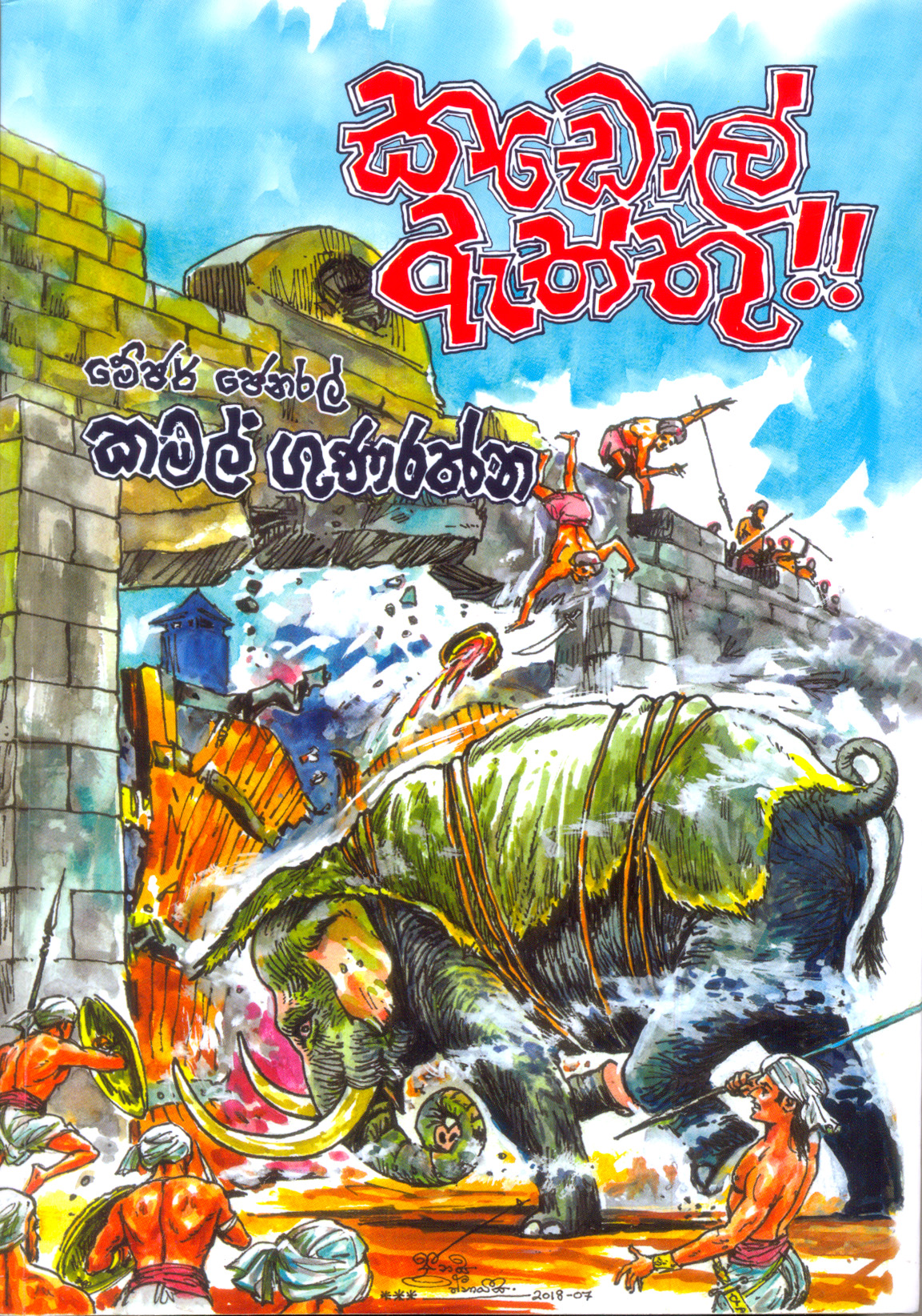 Sinhala Old Books Pdf