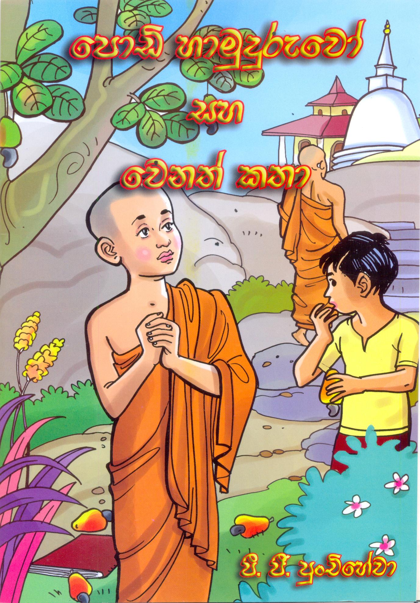Podi Hamuduruwo Saha Wenath Katha